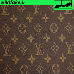 louis vuitton اصل و تقلبی