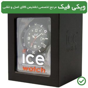 ساعت Ice-watch اصل