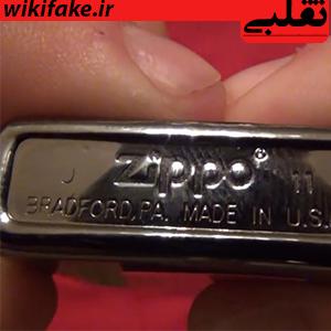 فندک zippo